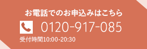 TEL:0120-917-085