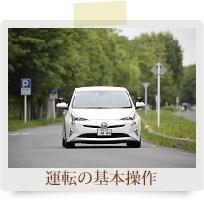 運転の基本操作