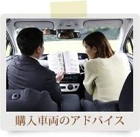 購入車両のアドバイス