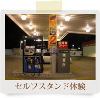 セルフガソリンスタンド体験