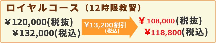 ロイヤルコース(12時限教習)¥120,000(税抜)¥132,000(税込)¥39,600割引(税込)¥84,000(税抜)¥92,400(税込)
