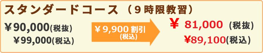 スタンダードコース(9時限教習)¥90,000(税抜)¥99,000(税込)¥29,700割引(税込)¥63,000(税抜)¥69,300(税込)