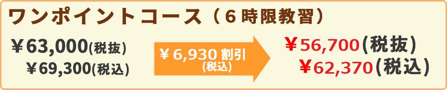ワンポイントコース(6時限教習)¥63,000(税抜)¥69,300(税込)¥20,790割引(税込)¥44,100(税抜)¥48,510(税込)