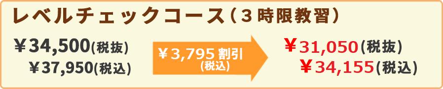 ベーシックコース(3時限教習)¥34,500(税抜)¥37,950(税込)¥11,385割引(税込)¥24,150(税抜)¥26,565(税込)