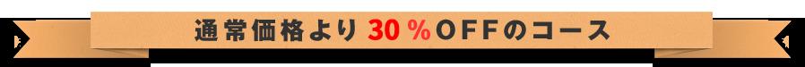 通常価格より30%OFFのコース